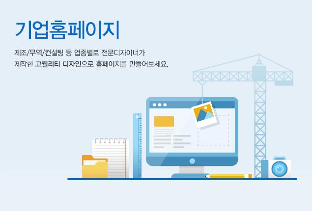 홈 메인 슬라이드 배너3 - 기업 홈페이지