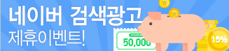 네이버 검색광고 제휴이벤트 링크