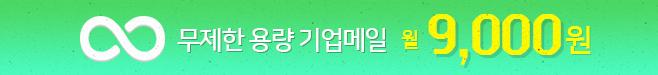 무제한 용량 기업메일 월 9,000원 광고