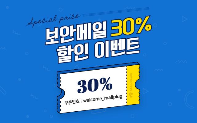 보안메일 30% 할인 이벤트 / 쿠폰번호 : welcome_mailplug