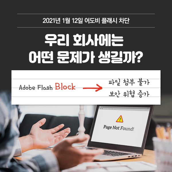 2021년 1월 21일 어도비 플래시 차단, 우리 회사에는 어떤 문제가 생길까? Adobe Flash Block → 파일 첨부 불가, 보안 위협 증가